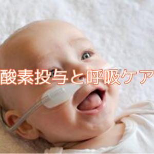 酸素投与と呼吸ケア