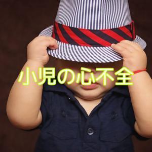 小児の心不全