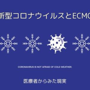 新型コロナウイルスとECMO