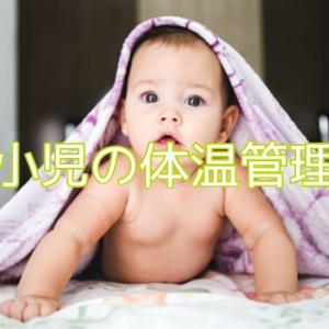 小児の体温管理