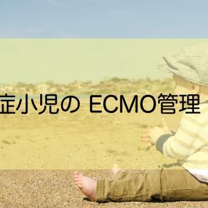 重症小児のECMO管理(1)