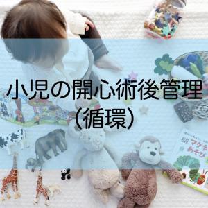 小児の開心術後管理 (循環)