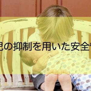 小児の抑制を用いた安全管理