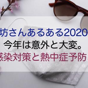 【#坊さんあるある2020盆】今年は意外と大変。感染対策と熱中症予防!