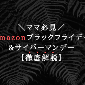 【ママ必見】Amazonブラックフライデーは【4つのポイント】で攻略しよう