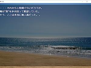 第1024回/未来は遠い海の影 - 無人島(加藤匠)