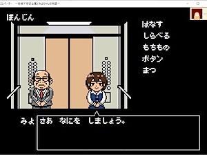 第1040回/密集、密閉、密接の夜 - エレベーター ~性格不安定な僕とみよちゃんの物語~(DIGITALL)