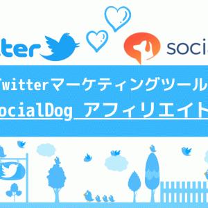 Socialdogアフィリエイトのはじめかた【使うだけじゃなくブログで紹介しましょ】