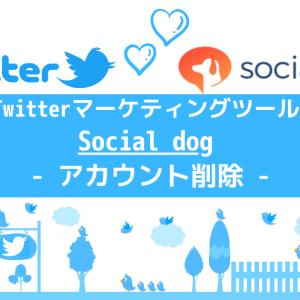 【最新版】SocialDog 退会の方法【かんたん!アカウント削除手順】