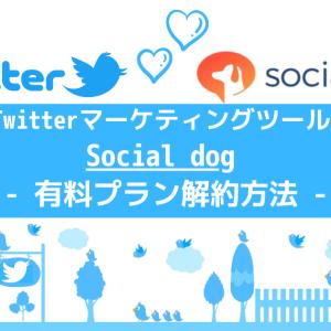 【最新版】SocialDog 解約の方法【かんたん!有料プラン解約手順】