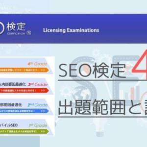 SEO検定4級の出題問題と対策【合格に必要なポイントまとめ】