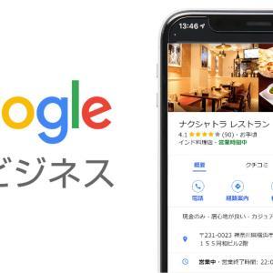 Googleマイビジネスの活かし方が分からない…