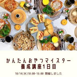 かんたんおやつマイスター養成講座①(10/14)