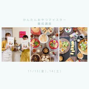 第3期かんたんおやつマイスター養成講座(11/13,14)