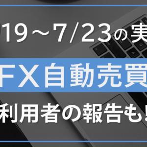 【7月19日~7月23日】損切りEAの運用実績!利用者さんの報告まとめ【FX自動売買】