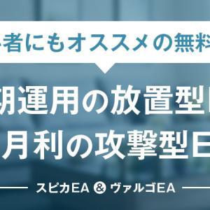 【無料EA】長期運用の放置型スピカEA・月利70%の攻撃型ヴァルゴEA【myfxbookとバックテスト】