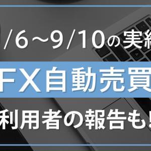 【9月6日~9月10日】新型EAの運用実績!利用者さんの報告まとめ【FX自動売買】