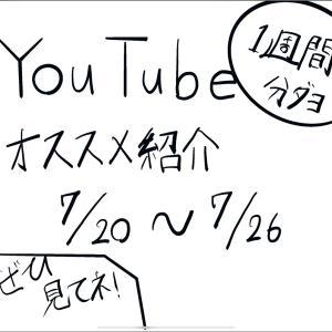 《7月20〜7月26》 ゆうきすたいる運営者が独断と偏見で選ぶおすすめYouTube動画 part1