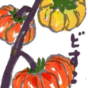 「絵手紙もらいました―花茄子―」について考える