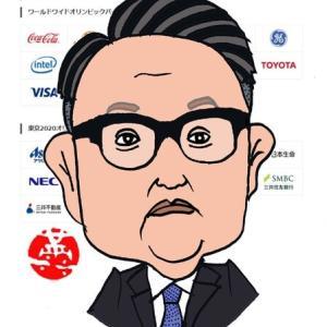「トヨタ自動車社長らが東京五輪開会式に不参加」について考える