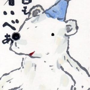 「絵手紙もらいました-シロクマ-」について考える