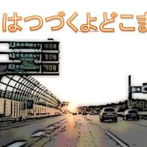 【みんな大好き立体駐車場】トレッサ横浜(新横浜方面から南館駐車場へのアプローチ)