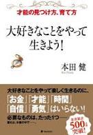 「大好きなことをやって生きよう」 本田健