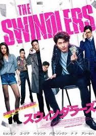 THE SWINDLERS(スゥインダラーズ) '17 ヒョンビン主演(やっぱりカッコいい💛)