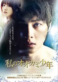 「私のオオカミ少年」ソン・ジュンギ主演 '14 -そういえば、○○しなかった…