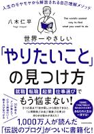 世界一やさしい「やりたいこと」の見つけ方 八木仁平さん提唱、自己理解メソッドとは