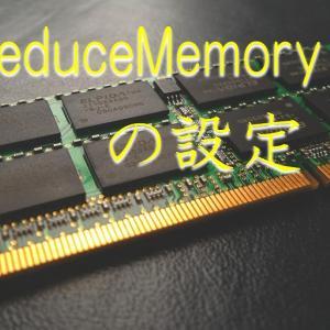 【メモリ節約】Reduce MemoryをVPSに使用