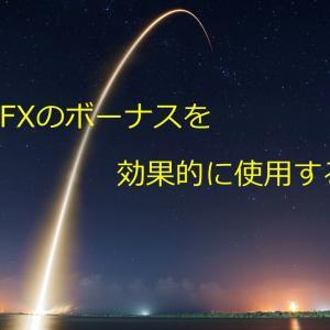 【国内FXより稼ぐ】海外FXボーナスの効果的な使用方法