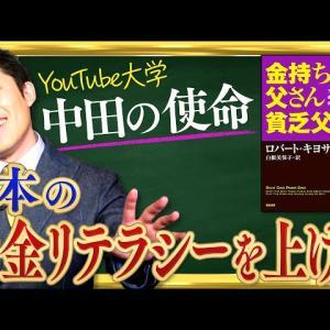 【日常&投資】You Tubeで学ぶファイナンシャルリテラシー