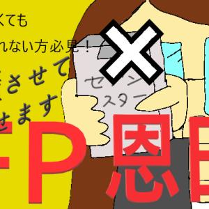【FP恩田】一発で禁煙成功する方法