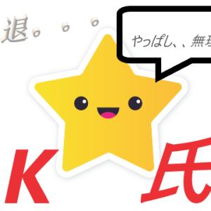 【起業】K氏断念