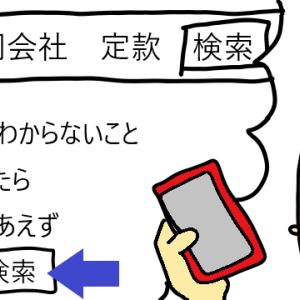 【起業】自ら定款を作る!