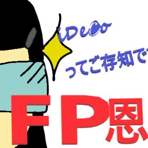 【FP恩田】idecoについて