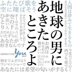 地球の男にあきたところよ ~阿久悠リスペクトアルバム