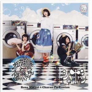 シャボン(Type-B)(CD+DVD)  松井玲奈とチャラン・ポ・ランタン