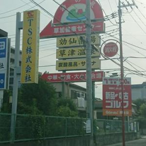 近くのお風呂屋さん探索 草加健康センター 湯乃泉