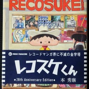 レコスケくん 20th Anniversary Edition 本秀康
