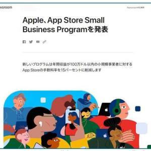 Appleのアプリ手数料値下げ