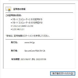 SSL証明書の更新