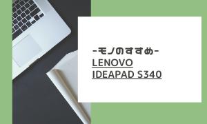 ブログ編集用に Lenovo IdeaPad S340購入&届きました。