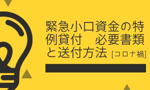 [コロナ禍]20万円まで拡大、緊急小口資金の特例貸付 必要書類と送付方法