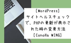 [Word Press]サイトヘルスチェックで、PHPの更新が表示された時の変更方法[ConoHa WING]
