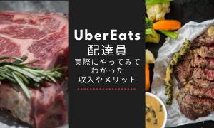 UberEats配達員 1ヵ月実際にやってみてわかった、収入やメリット。