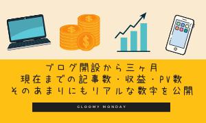 ブログ開設から三ヶ月 現在までの記事数・収益・PV数、そのあまりにもリアルな数字を公開
