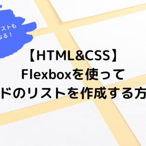 【HTML&CSS】Flexboxを使ってカードのリストを作成する方法!