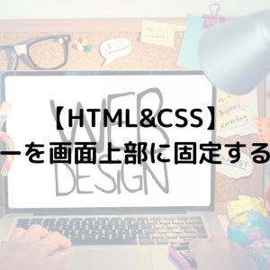 【HTML&CSS】ヘッダーを画面上部に固定する方法!